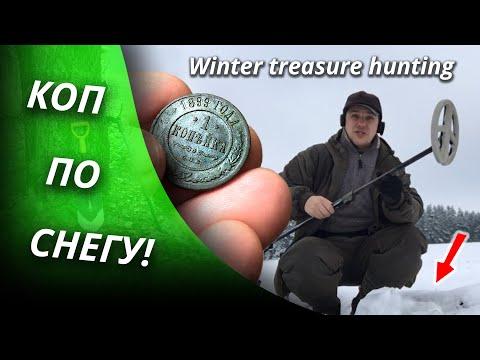 ЛАЙФХАК! Как копать ЛЮБЫМ ПРИБОРОМ по снегу и грязи. Зимний коп монет 2020