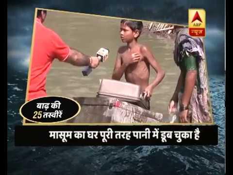 बाढ़ से हाहाकार, बाढ़ की 25 दर्दनाक तस्वीरें   ABP News Hindi