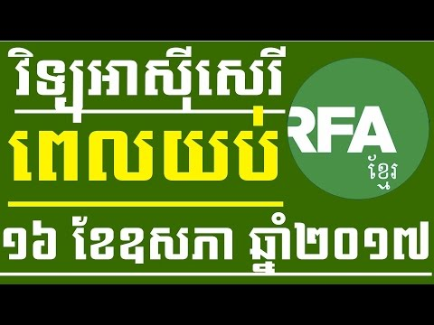 Khmer Radio Free Asia For Night News On 16 May 2017 at 7:30PM   Khmer News Today 2017