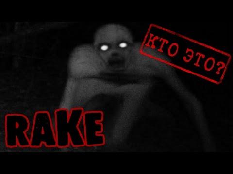 Rake [Кто это?]
