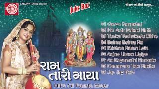 Gujarati Nonstop Bhajan|Ram Tari Maya|Farida meer