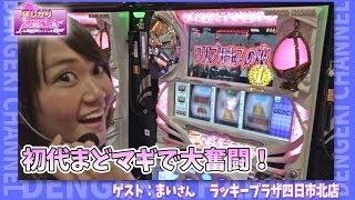 福岡の女豹、サバンナガールのまいさんをゲストに初代まどマギに挑戦! ...
