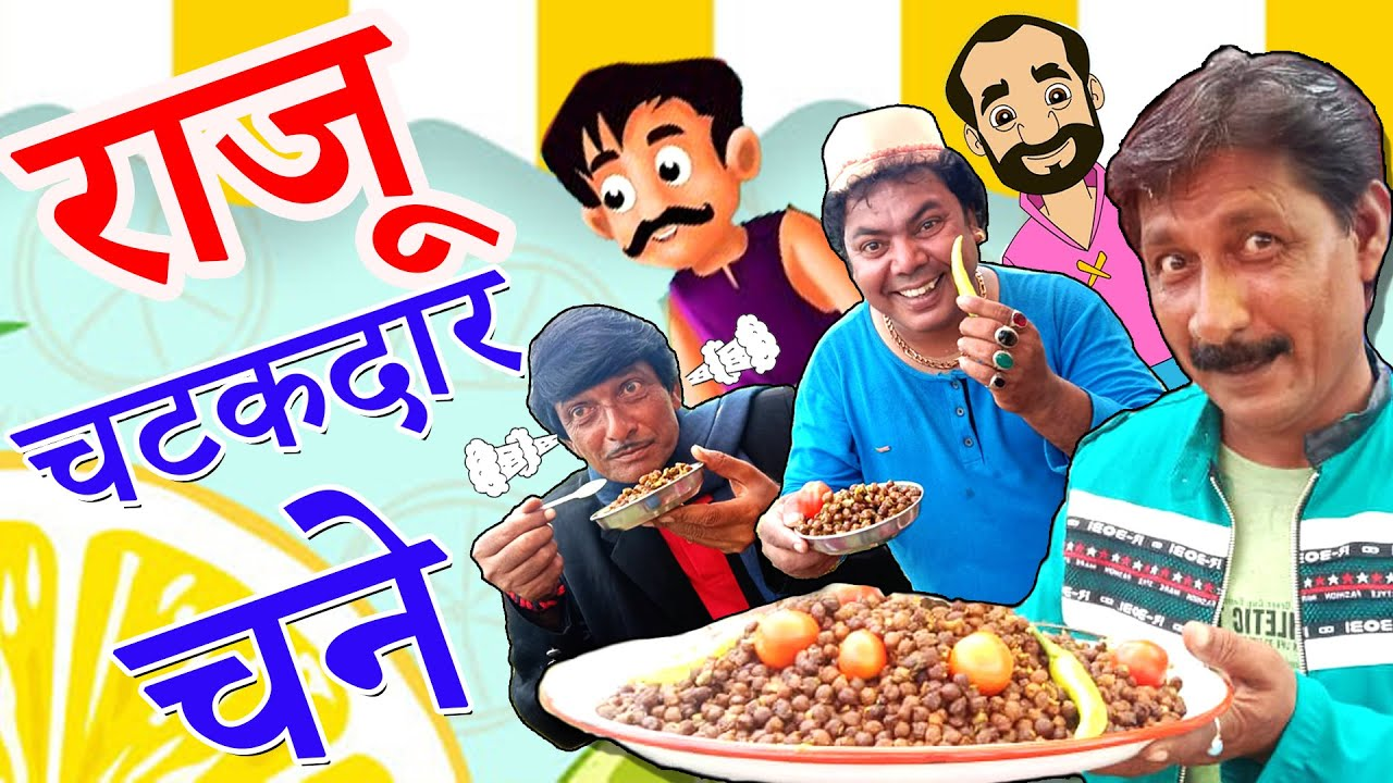 RAJU CHATAKDAR CHANE ||राजू चटकदार चने || Khandesh hindi comedy @KHANDESH S.P STAR