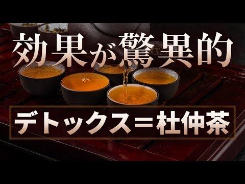 健康デトックスにぴったりな杜仲茶の効果と効能