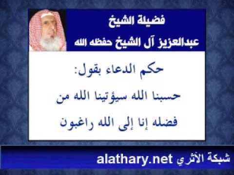 الدعاء بقول حسبنا الله سيؤتينا الله من فضله آل الشيخ