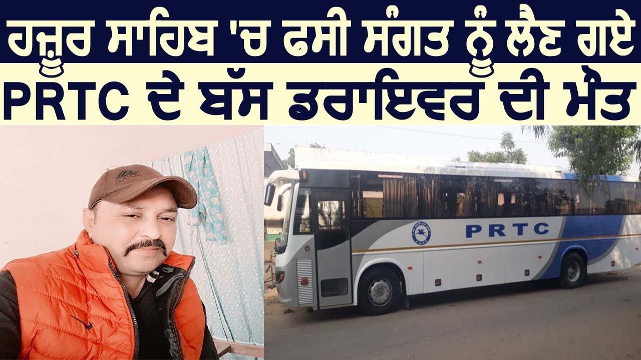 Breaking : Hazur Sahib में फंसे श्रद्धालुओं को लेने गए PRTC के Bus Driver की Heart Attack से मौत