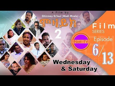 Nati TV - Mosaic {ሞዛይክ} - New Eritrean Movie Series 2019 - S2 EP06