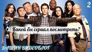 Какой сериал посмотреть? Бруклин 9-9! #2   ДАШИН ВИДЕОБЛОГ