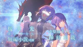 ドラマCD「Fate/Prototype 蒼銀のフラグメンツ」 第3巻、2018年9月26日...