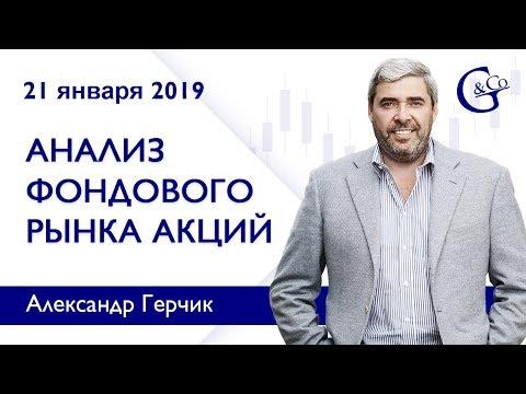 Анализ акций 21.01.2019 ✦ Фондовый рынок США и ЕВРОПЫ ✦ Лучший анализ Александра Герчика