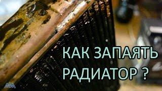 Как запаять радиатор ?(, 2016-12-13T03:34:06.000Z)