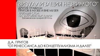 Д.А. Пригов ''ВИЗУАЛИЗАЦИЯ НЕЗРИМОГО'' Круглый стол