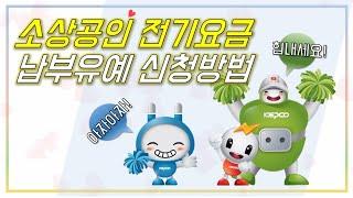 [힘내요! 대한민국] 소상공인 전기요금 납부유예 신청 …