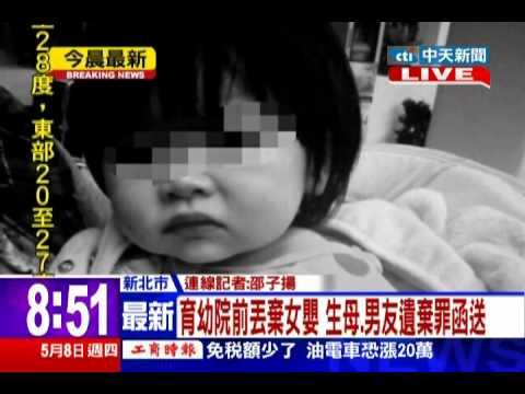 中天新聞》育幼院前丟棄女嬰 生母、男友遺棄罪函送