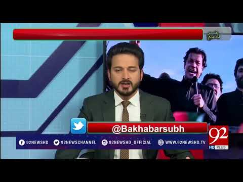 Bakhabar Subh - 29 January 2018 - 92NewsHDPlus