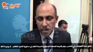 يقين |عضو الهيئة العليا للمصري الديمقراطي : نناشد المحكمة الدستورية بسرعة النظر في قانون التظاهر