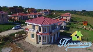 Недвижимость и курорты Болгарии - Приморский дом - комплекс  Камчия(, 2016-07-02T07:32:40.000Z)