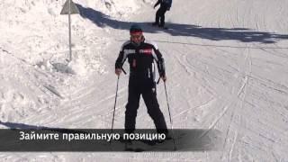 Урок 4.2. Правильная стойка и первые спуски. Обучение катанию на горных лыжах.