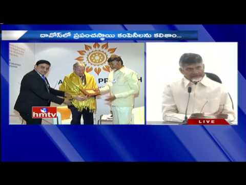 AP CM Chandrababu Speaks to Media Over Davos Tour | AP Development Projects | Vijayawada | HMTV