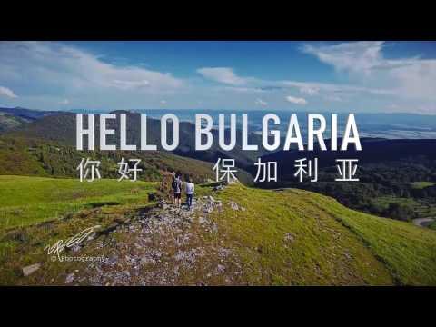Здравей България! / Hello Bulgaria!