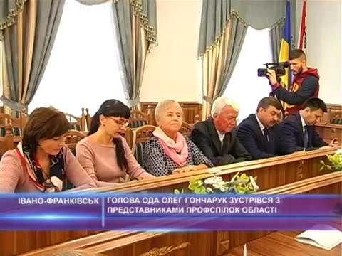 Голова ОДА Олег Гончарук зустрівся з представниками профспілок області
