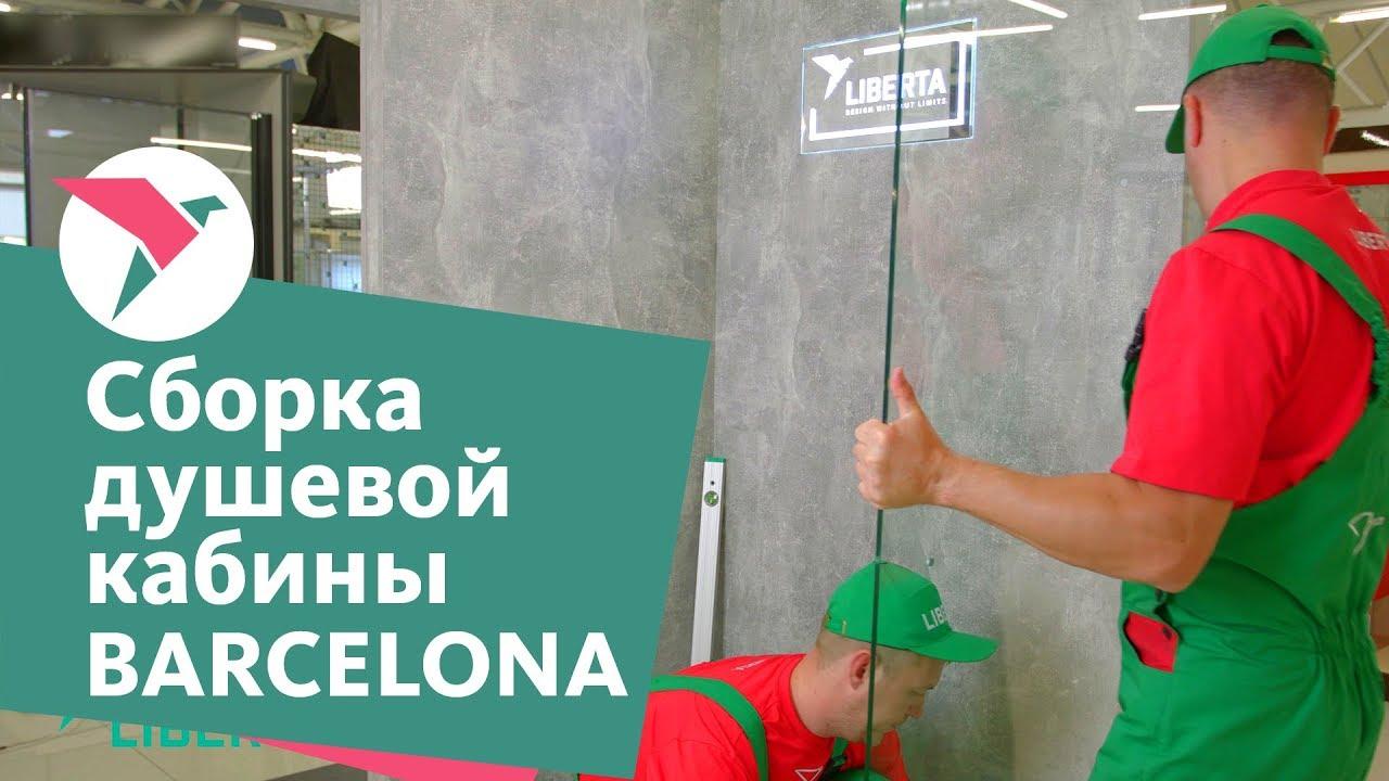 Купить душевую кабину из стекла с доставкой по киеву и украине в интернет магазине liberta. Com. Ua.