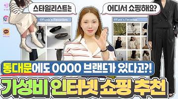갓심비, 퀄리티 쩌는 동대문 프리미엄 브랜드 추천 TOP 5