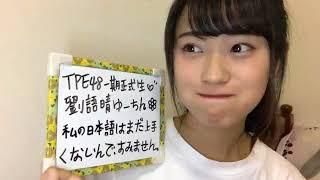 (2018.05.07) AKB48 Team TP 劉語�...