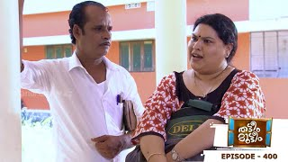 Thatteem Mutteem | Episode 400 Kamalasan's gift for Mohanavalli | Mazhavil Manorama