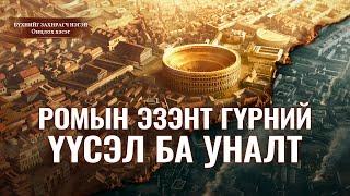 """Баримтат кино""""Бүхнийг захирагч нэгэн""""гайхалтай клип: (12) Эртний Ромын эзэнт гүрний үүсэл ба уналт"""