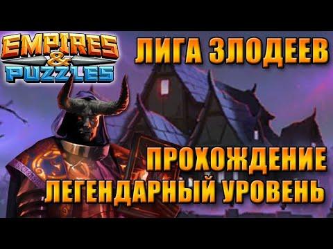 Empires \u0026 Puzzles: ЛИГА ЗЛОДЕЕВ, ПРОХОЖДЕНИЕ ЛЕГЕНДАРНОГО уровня сложности.