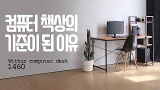 컴퓨터 책상의 기준이 된 이유, 위더스 컴퓨터책상 14…