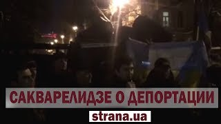 Сакварелидзе о депортации Саакашвили. Акция сторонников Михо под АП | Страна.ua