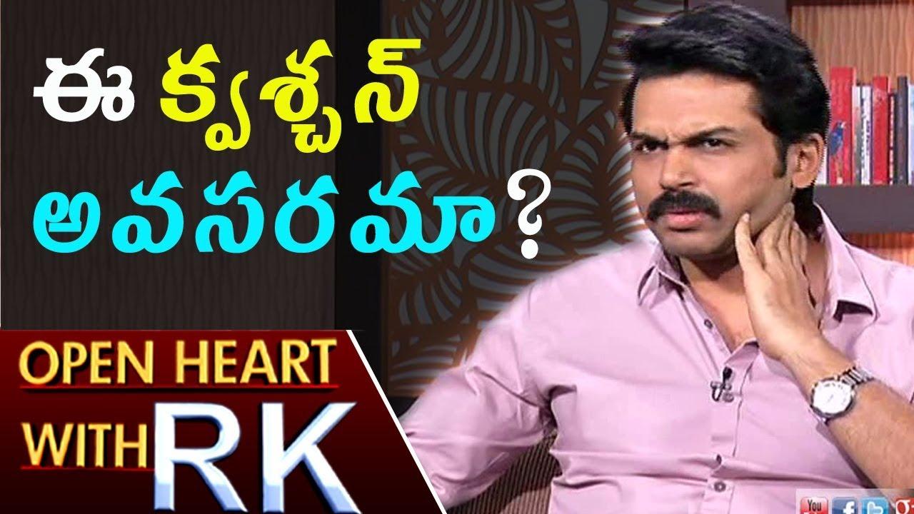 ఈ-క-వశ-చన-అవసరమ-hero-karthi-about-vijay-s-mersal-controversy-open-heart-with-rk-abn