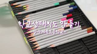 학교생태지도 만들기/장수계북초등학교/전라북도자연환경연수…