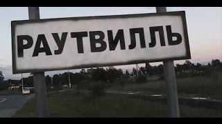 РАУТВИЛЛЬ. Промо-ролик к альбому Тони Раута.