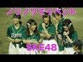 SKE48 高畑結希・松村香織・鎌田菜月・荒井優希・谷真理佳 四国アイランドリーグの…