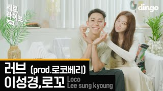 Download [세로라이브] 이성경,로꼬 (Lee Sung Kyoung, Loco) - 러브 (Prod. 로코베리)ㅣ딩고뮤직ㅣDingo Music