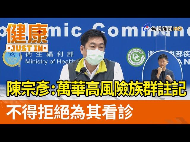 陳宗彥:萬華高風險族群註記  不得拒絕為其看診【健康資訊】