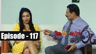 Kanthoru Moru | Episode 117 01st January 2020 Thumbnail