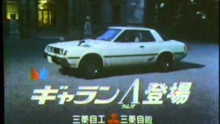 1978 MITSUBISHI GALANT Λ Ad