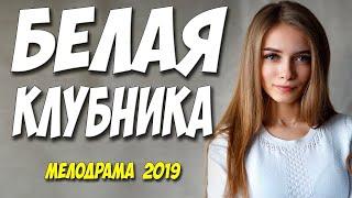 Любовницы этого фильма 2019 выли! БЕЛАЯ КЛУБНИКА Русские мелодрамы 2019 новинки кино 2019