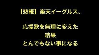 【悲報】楽天イーグルス、応援歌を無理に変えた結果とんでもない事にな...