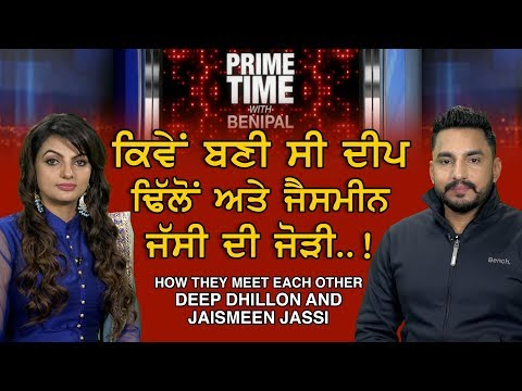 Prime Time with Benipa_How They Meet Each Other Deep Dhillon And Jaismeen Jassi ,