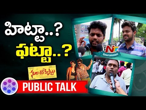 Nela Ticket Movie Public Talk || Ravi Teja || Malvika Sharma || NTV Entertainment