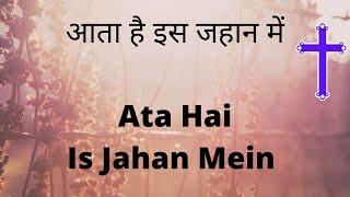 Ata Hai Is Jahan Mein - Leela Solomon - Ahsan Masih - CARAVS Song
