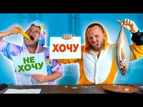 ХОЧУ или НЕ ХОЧУ ЧЕЛЛЕНДЖ С ГАБАРОМ