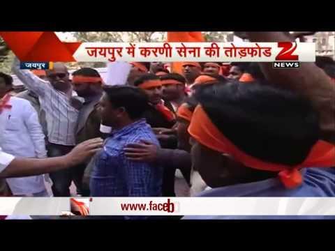 Zee Media office vandalised by Karni Sena in Jaipur