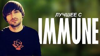 Лучшие моменты стрима с Immune (Санёчек)