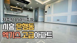 시흥시은행동 33평고급아파트 추천! 드레스룸 펜트리+@…